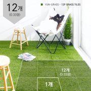 YUN-GRASS-12P  Floor Tiles  (0.33 평)