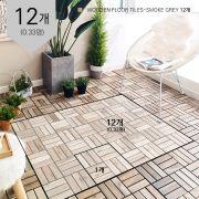 Dandy-Smoke Grey-12P  Solid-Wood Floor Tiles  (0.33 평)