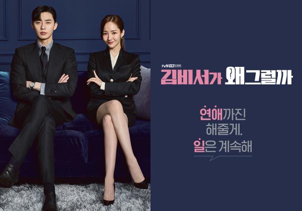 tvN <김비서가 왜그럴까>협찬